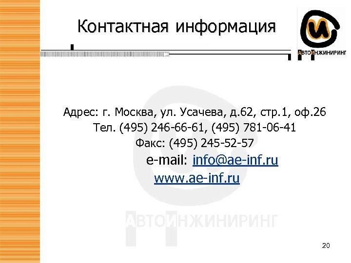 Контактная информация Адрес: г. Москва, ул. Усачева, д. 62, стр. 1, оф. 26 Тел.