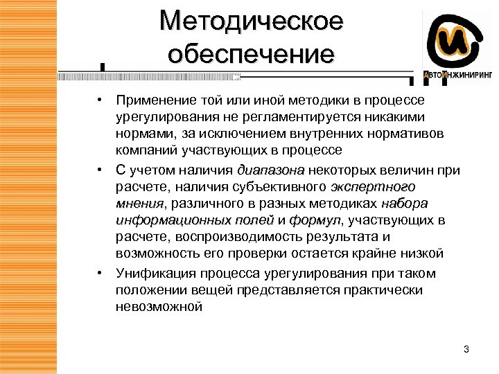 Методическое обеспечение • Применение той или иной методики в процессе урегулирования не регламентируется никакими