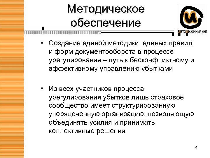 Методическое обеспечение • Создание единой методики, единых правил и форм документооборота в процессе урегулирования
