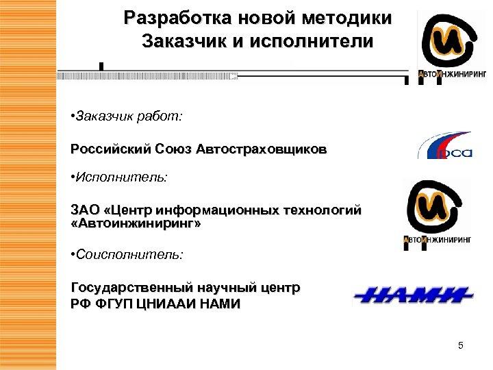 Разработка новой методики Заказчик и исполнители • Заказчик работ: Российский Союз Автостраховщиков • Исполнитель: