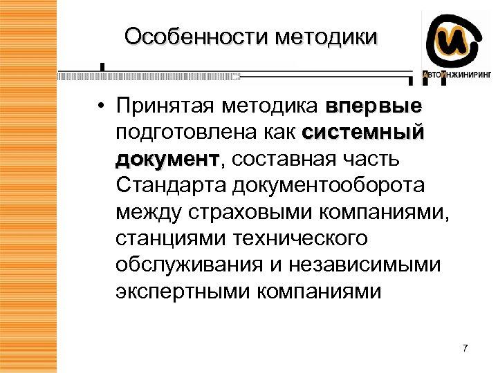 Особенности методики • Принятая методика впервые подготовлена как системный документ, составная часть документ Стандарта