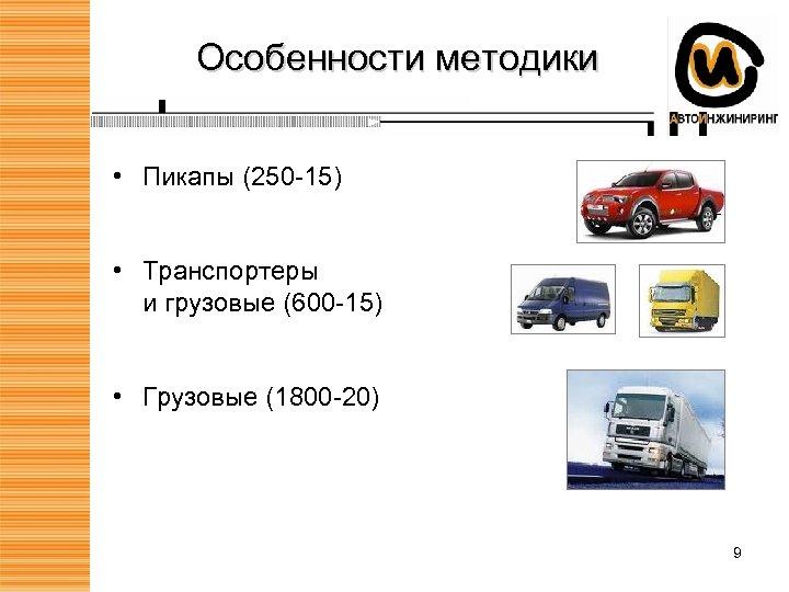 Особенности методики • Пикапы (250 -15) • Транспортеры и грузовые (600 -15) • Грузовые