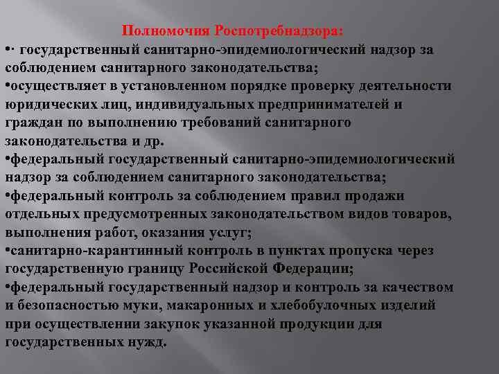 Значение надзора за исполнением санитарного законодательства в украине шпаргалка