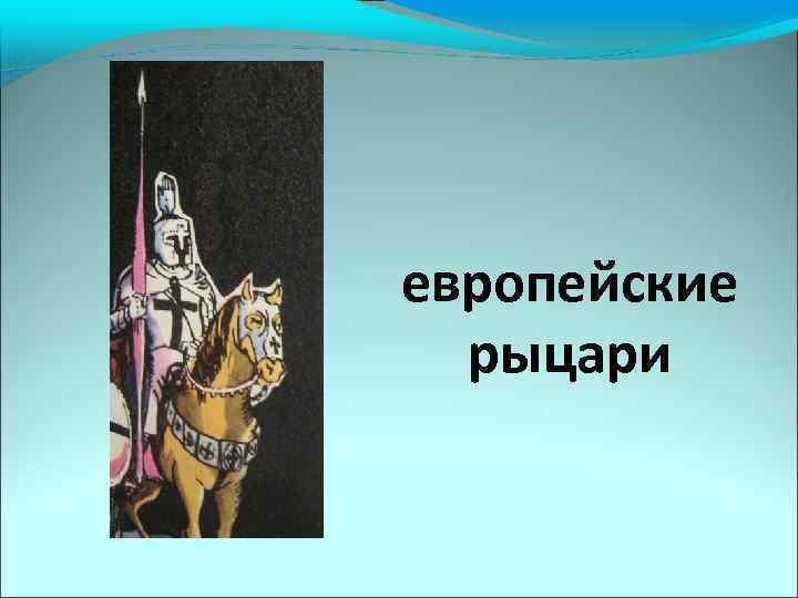 европейские рыцари