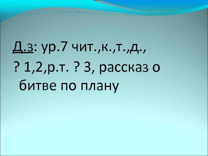 Д. з: ур. 7 чит. , к. , т. , д. , ? 1,