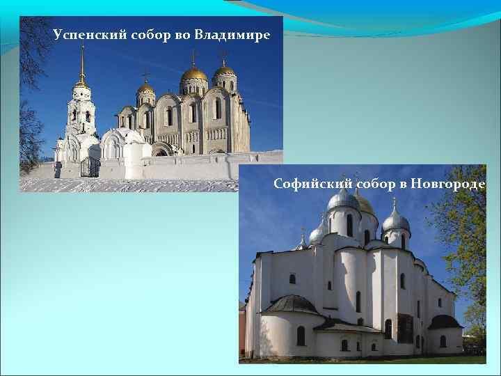 Успенский собор во Владимире Софийский собор в Новгороде