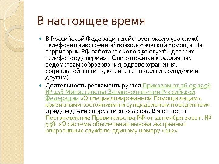 В настоящее время В Российской Федерации действует около 500 служб телефонной экстренной психологической помощи.