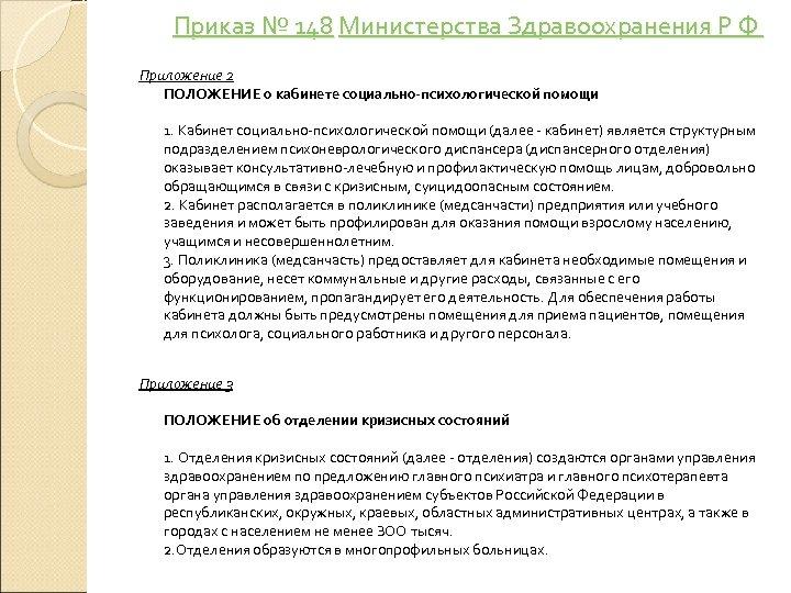 Приказ № 148 Министерства Здравоохранения Р Ф Приложение 2 ПОЛОЖЕНИЕ о кабинете социально-психологической помощи