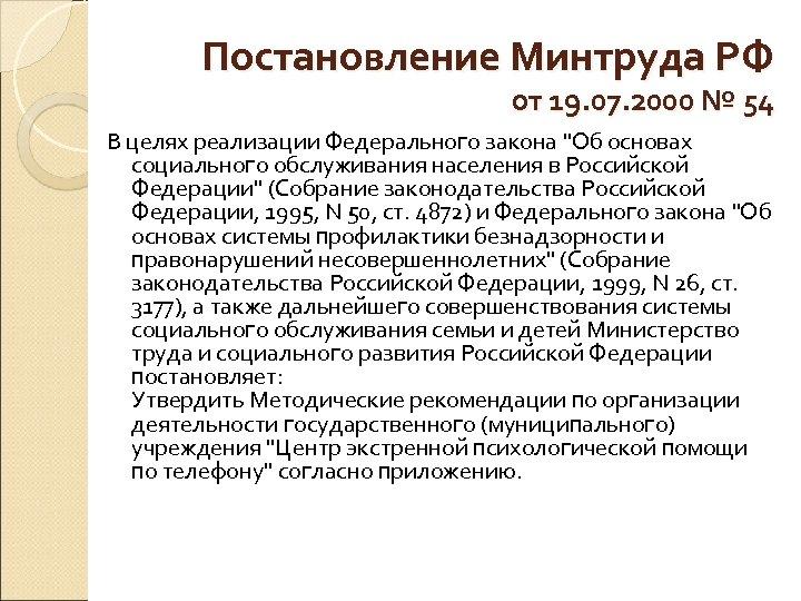 Постановление Минтруда РФ от 19. 07. 2000 № 54 В целях реализации Федерального закона