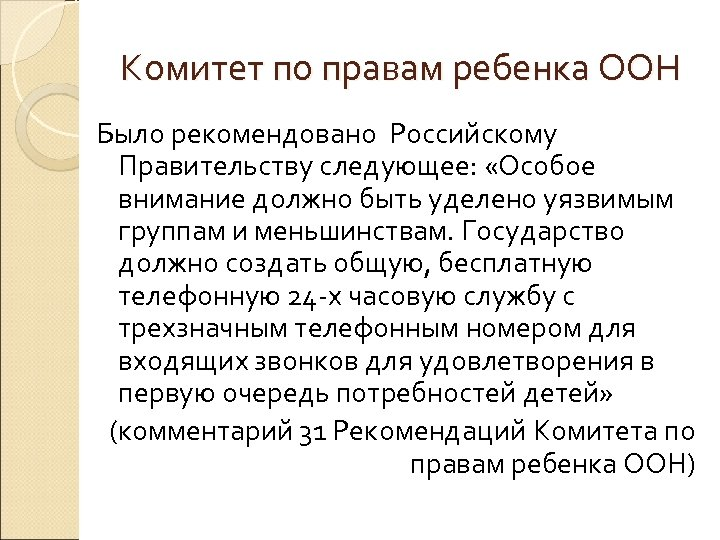 Комитет по правам ребенка ООН Было рекомендовано Российскому Правительству следующее: «Особое внимание должно быть