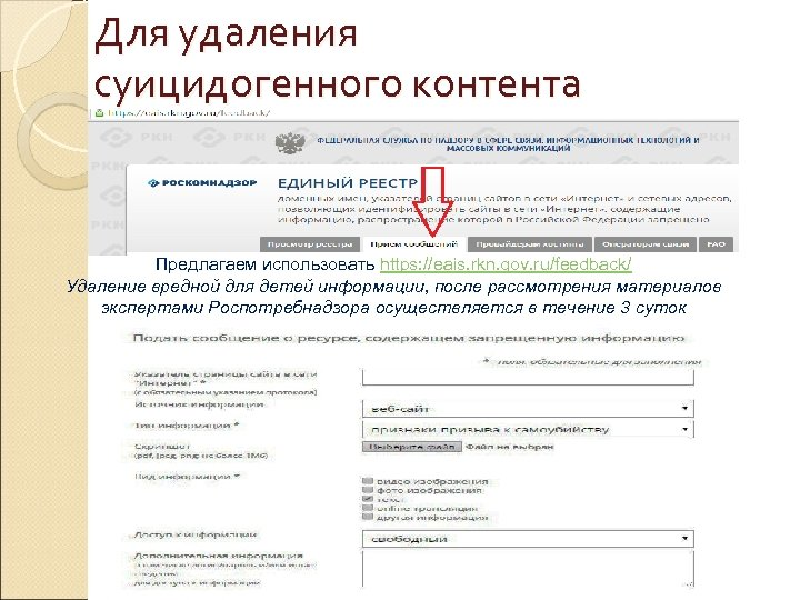 Для удаления суицидогенного контента Предлагаем использовать https: //eais. rkn. gov. ru/feedback/ Удаление вредной для