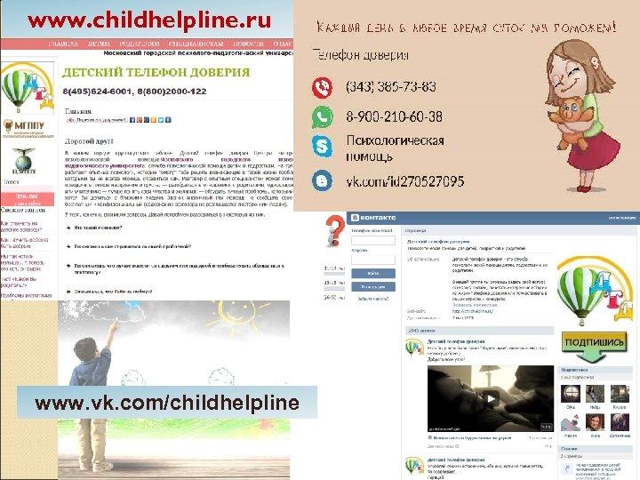 www. childhelpline. ru www. vk. com/childhelpline