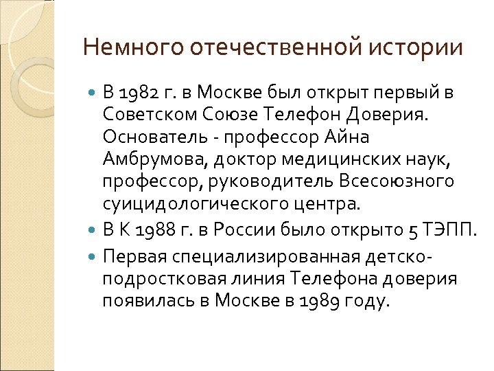 Немного отечественной истории В 1982 г. в Москве был открыт первый в Советском Союзе