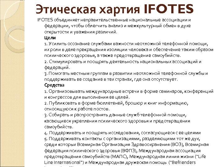 Этическая хартия IFOTES объединяет неправительственные национальные ассоциации и федерации, чтобы облегчить анализ и межкультурный
