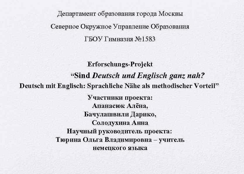 """Департамент образования города Москвы Северное Окружное Управление Образования ГБОУ Гимназия № 1583 Erforschungs-Projekt """"Sind"""