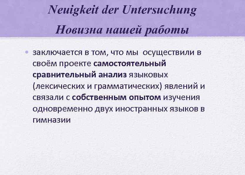 Neuigkeit der Untersuchung Новизна нашей работы • заключается в том, что мы осуществили в
