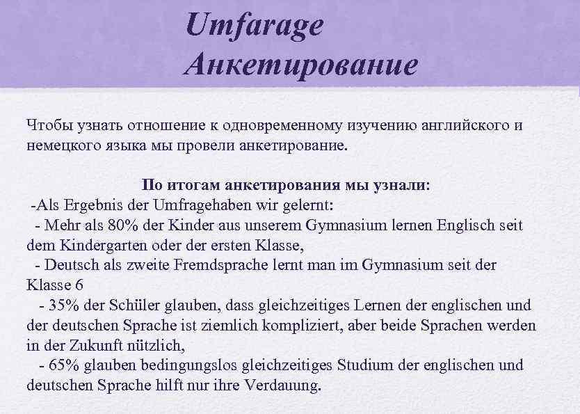 Umfarage Анкетирование Чтобы узнать отношение к одновременному изучению английского и немецкого языка мы провели