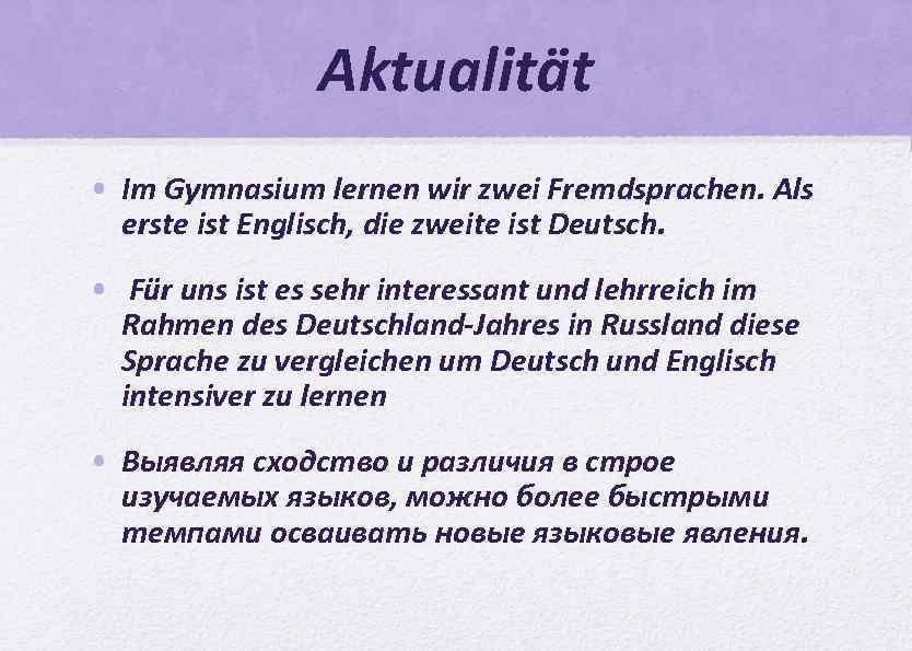 Aktualität • Im Gymnasium lernen wir zwei Fremdsprachen. Als erste ist Englisch, die zweite