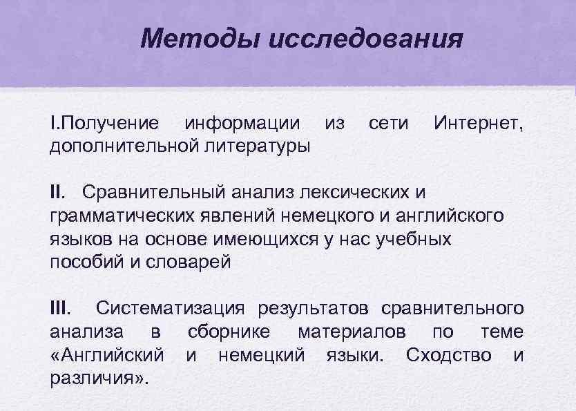 Методы исследования I. Получение информации из дополнительной литературы сети Интернет, II. Сравнительный анализ лексических