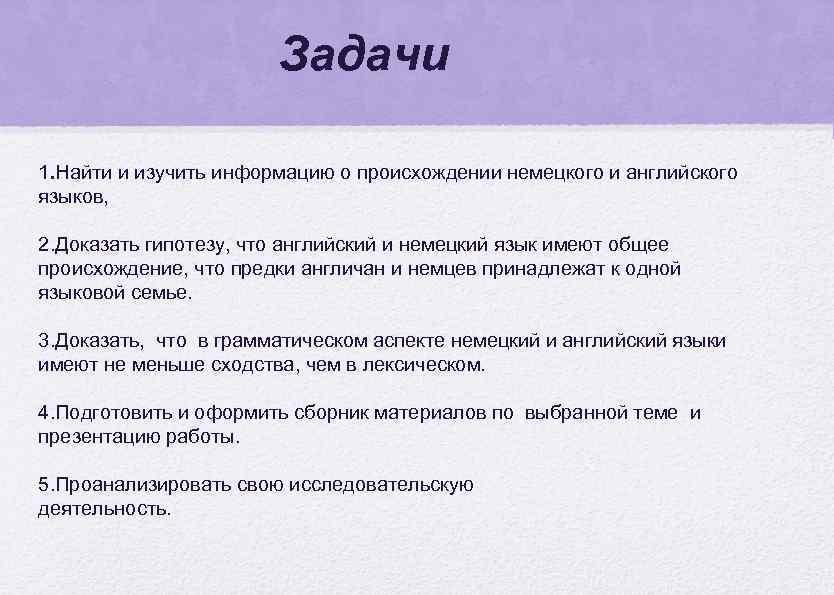Задачи 1. Найти и изучить информацию о происхождении немецкого и английского языков, 2. Доказать
