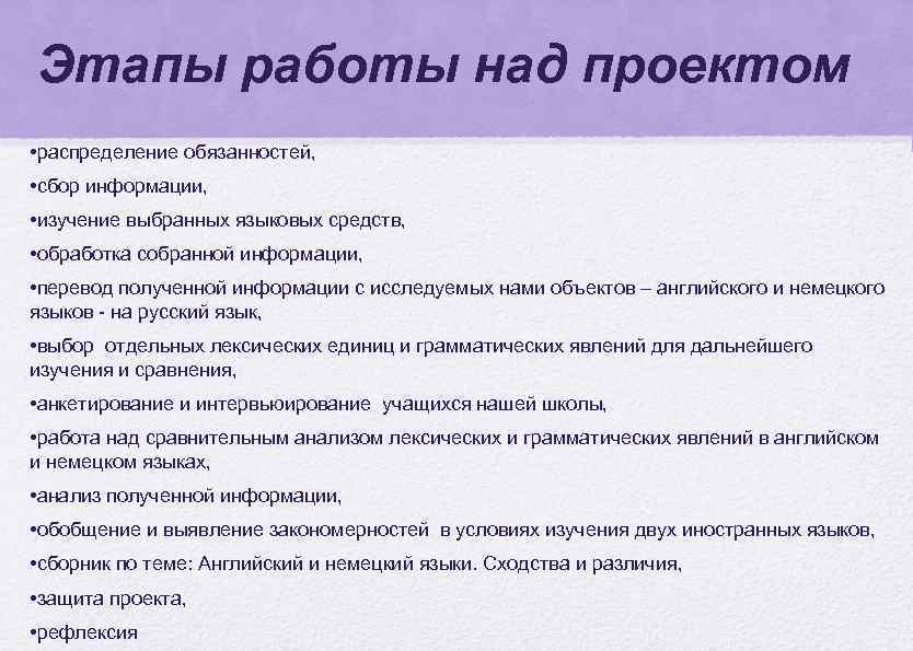 Этапы работы над проектом • распределение обязанностей, • сбор информации, • изучение выбранных языковых