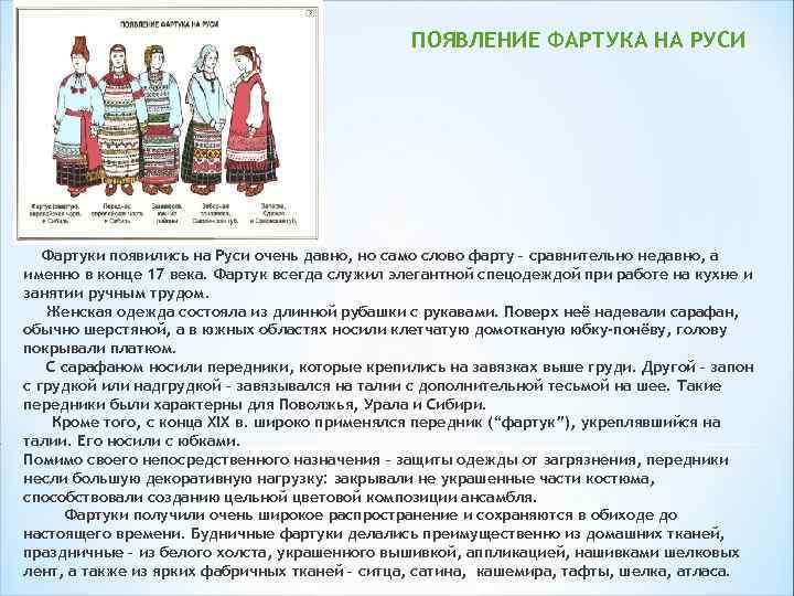 ПОЯВЛЕНИЕ ФАРТУКА НА РУСИ Фартуки появились на Руси очень давно, но само слово фарту