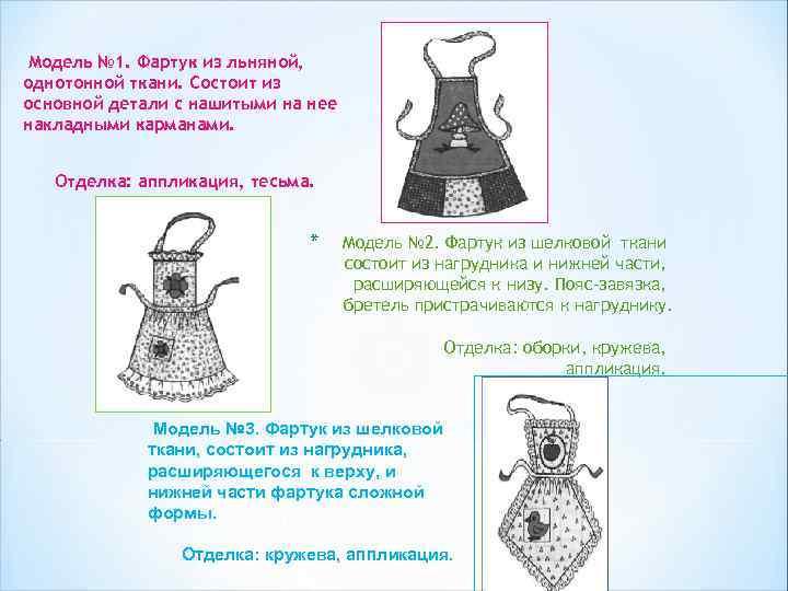 Модель № 1. Фартук из льняной, однотонной ткани. Состоит из основной детали с нашитыми