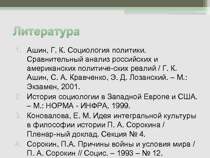 П Сорокин Интегральная Социология Шпаргалка