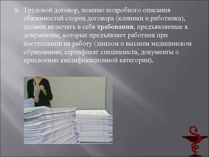 Трудовой договор, помимо подробного описания обязанностей сторон договора (клиники и работника), должен включать
