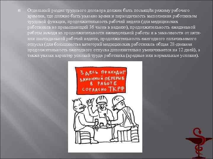 Отдельный раздел трудового договора должен быть посвящён режиму рабочего времени, где должно быть