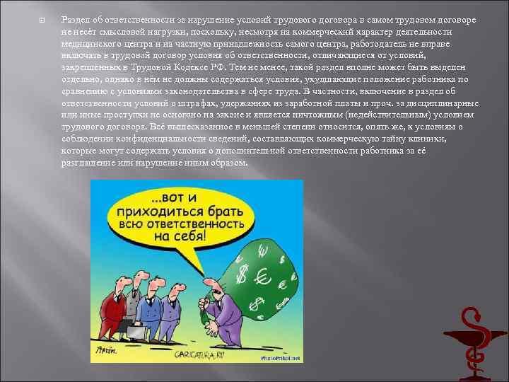 Раздел об ответственности за нарушение условий трудового договора в самом трудовом договоре не