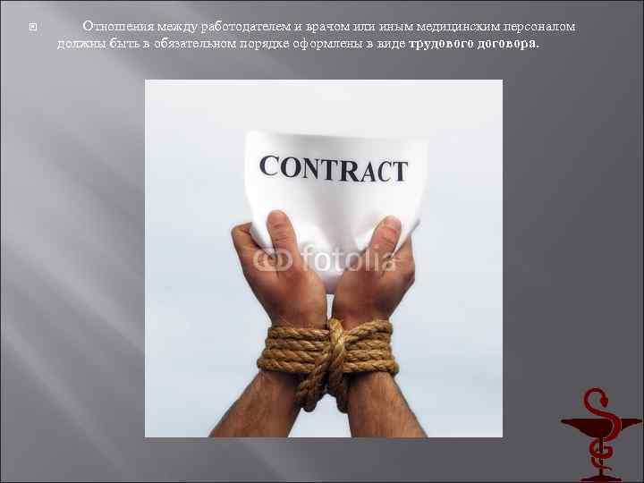 Отношения между работодателем и врачом или иным медицинским персоналом должны быть в обязательном