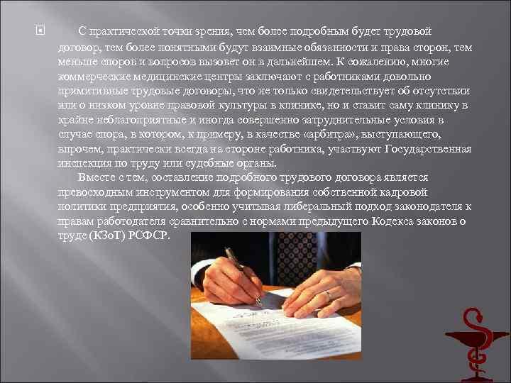 С практической точки зрения, чем более подробным будет трудовой договор, тем более понятными
