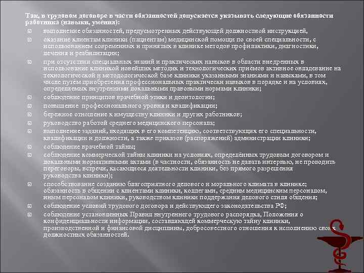 Так, в трудовом договоре в части обязанностей допускается указывать следующие обязанности работника (навыки, умения):