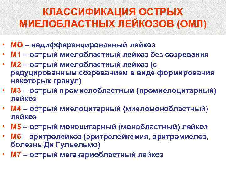КЛАССИФИКАЦИЯ ОСТРЫХ МИЕЛОБЛАСТНЫХ ЛЕЙКОЗОВ (ОМЛ) • МО – недифференцированный лейкоз • М 1 –