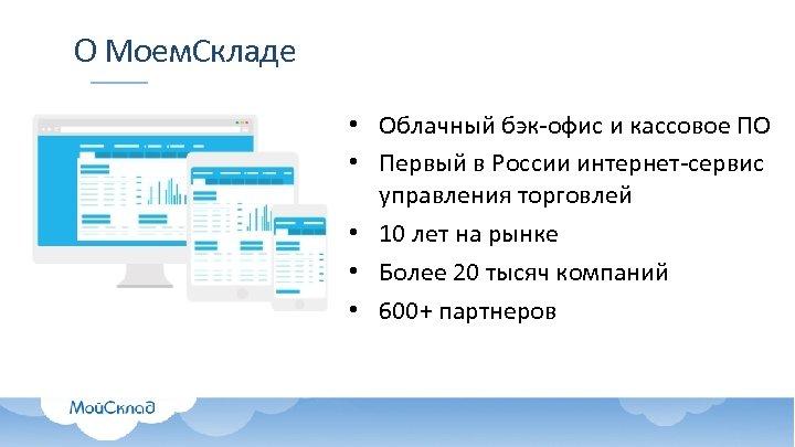 О Моем. Складе • Облачный бэк-офис и кассовое ПО • Первый в России интернет-сервис