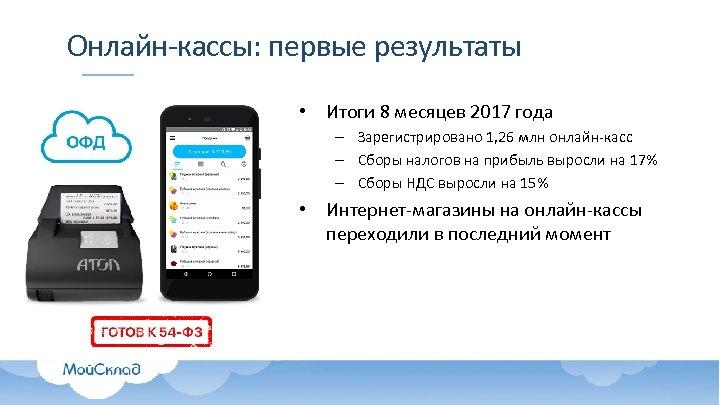 Онлайн-кассы: первые результаты • Итоги 8 месяцев 2017 года – Зарегистрировано 1, 26 млн