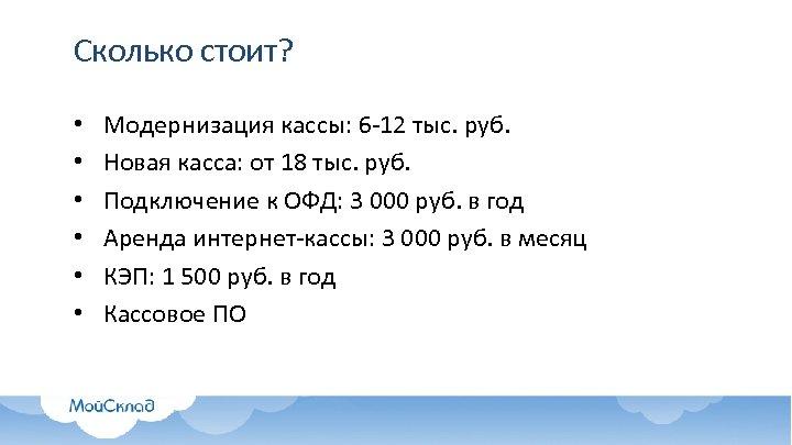 Сколько стоит? • • • Модернизация кассы: 6 -12 тыс. руб. Новая касса: от