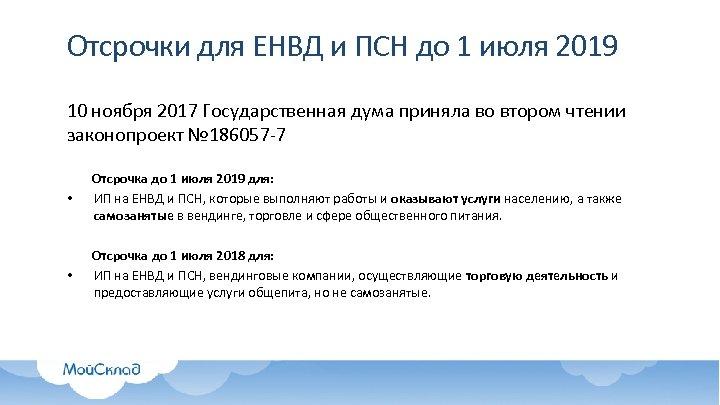 Отсрочки для ЕНВД и ПСН до 1 июля 2019 10 ноября 2017 Государственная дума