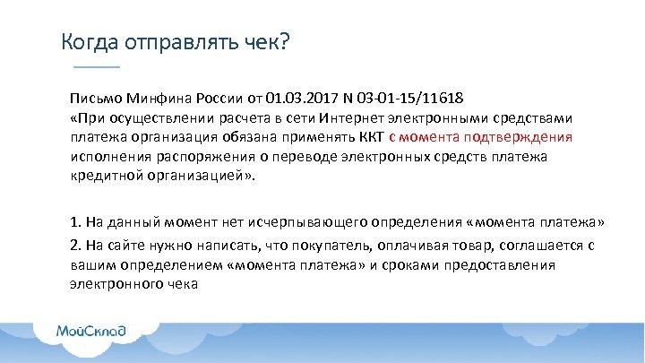 Когда отправлять чек? Письмо Минфина России от 01. 03. 2017 N 03 -01 -15/11618