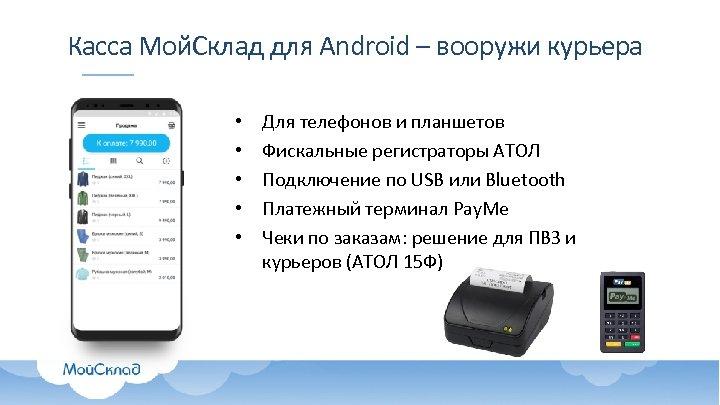 Касса Мой. Склад для Android – вооружи курьера • • • Для телефонов и