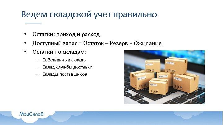 Ведем складской учет правильно • Остатки: приход и расход • Доступный запас = Остаток