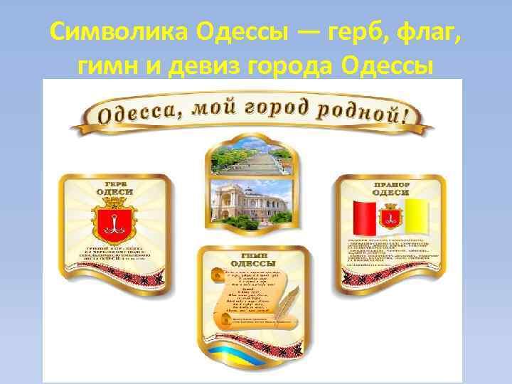 Символика Одессы — герб, флаг, гимн и девиз города Одессы