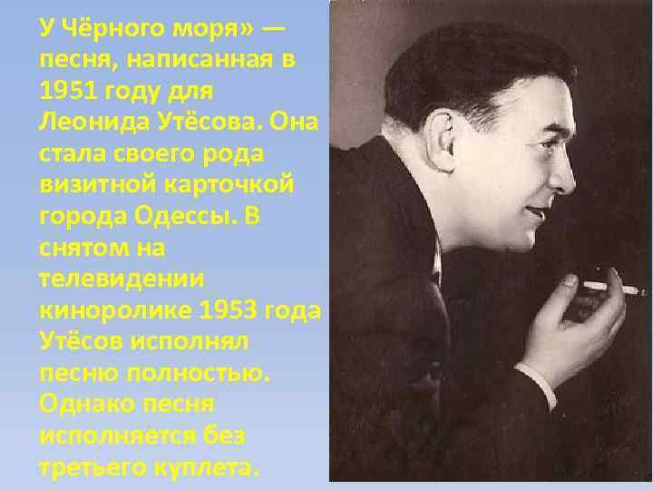 У Чёрного моря» — песня, написанная в 1951 году для Леонида Утёсова. Она стала
