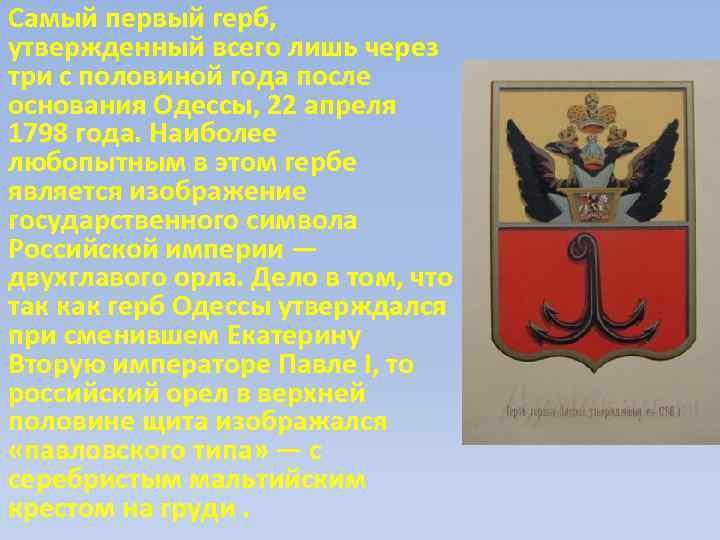 Самый первый герб, утвержденный всего лишь через три с половиной года после основания Одессы,