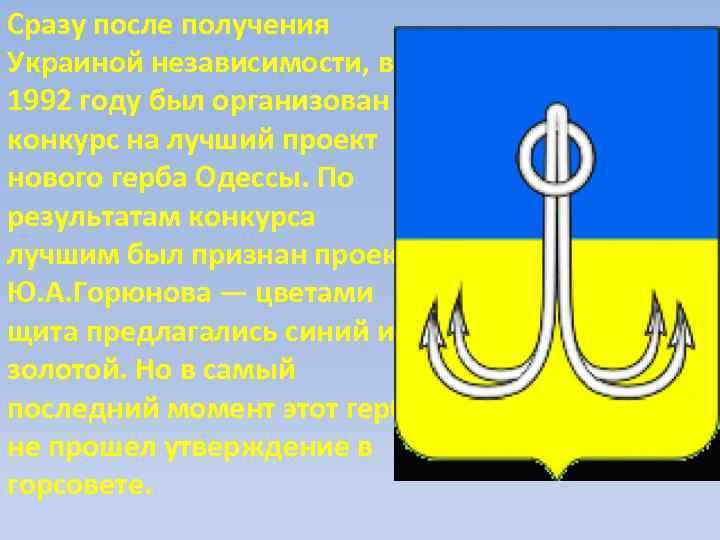 Сразу после получения Украиной независимости, в 1992 году был организован конкурс на лучший проект