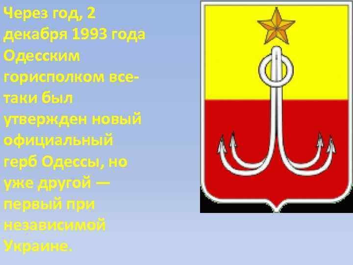 Через год, 2 декабря 1993 года Одесским горисполком всетаки был утвержден новый официальный герб