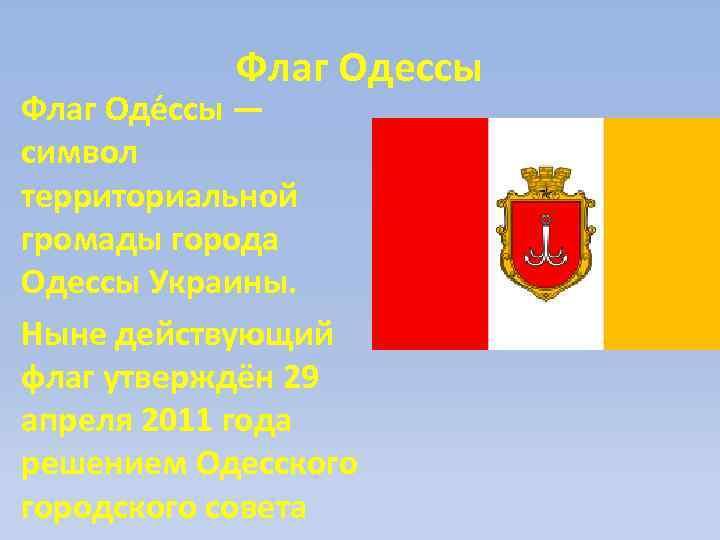 Флаг Одессы Флаг Оде ссы — символ территориальной громады города Одессы Украины. Ныне действующий