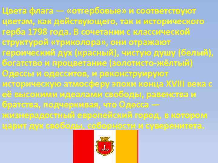 Цвета флага — «отгербовые» и соответствуют цветам, как действующего, так и исторического герба 1798