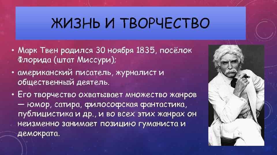 ЖИЗНЬ И ТВОРЧЕСТВО • Марк Твен родился 30 ноября 1835, посёлок Флорида (штат Миссури);